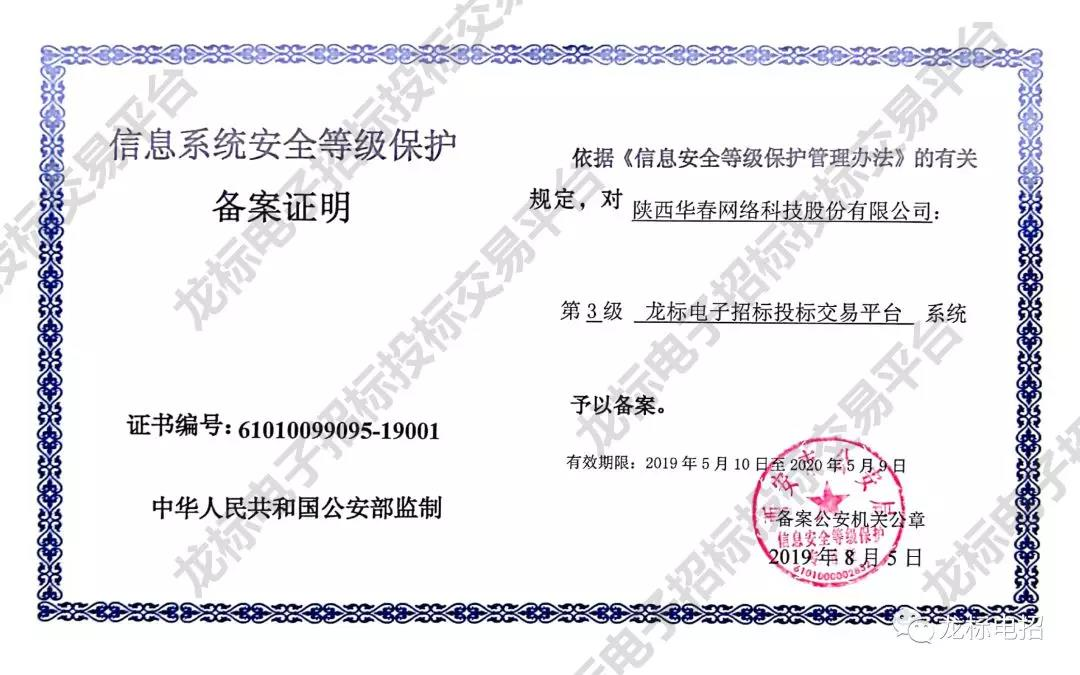 信息安全保护3级认证