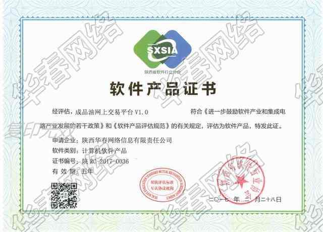 成品油网上交易平台软件
