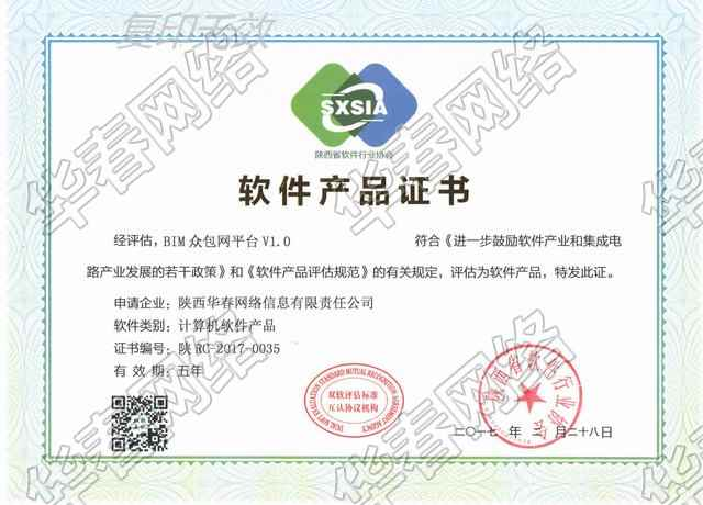 BIM众包网平台软件产品证