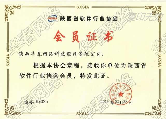 陕西省软件行业协会认证