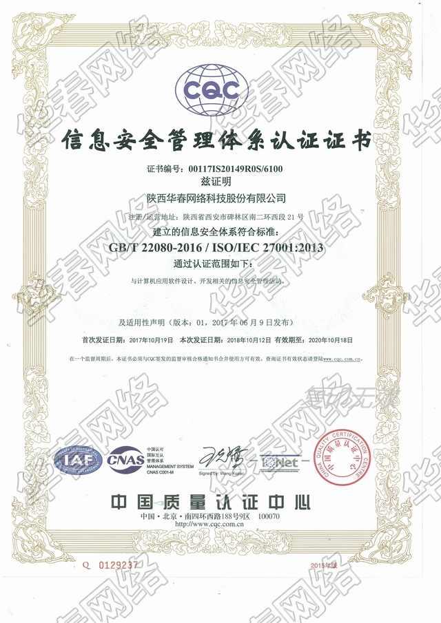 信息安全管理体系ISO2700