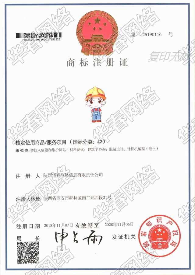 BIM哥注册商标