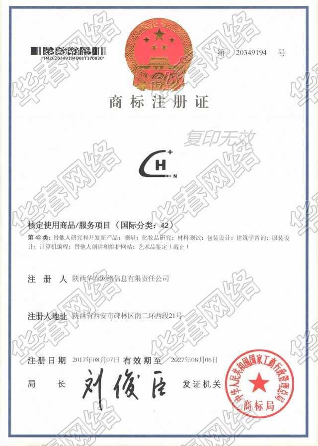 华春网络公司LOGO商标