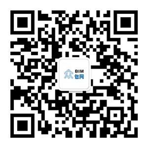 BIM众包网微信公众号