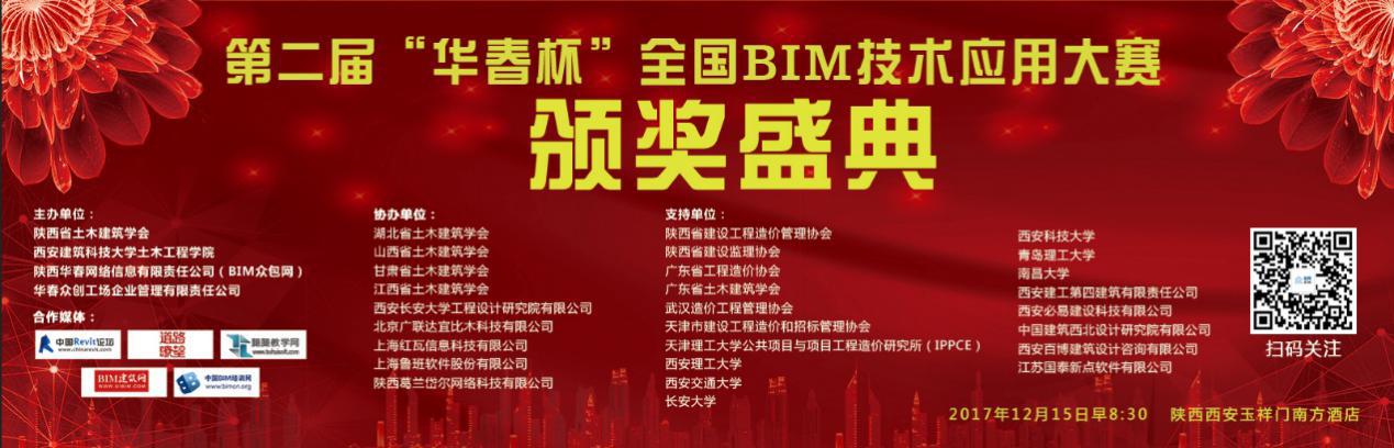 """""""华春杯""""全国BIM技术应用大赛"""
